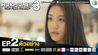 ตัวอย่าง Hormones 3 The Final Season EP.2