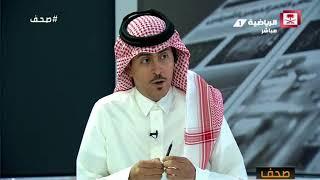 فلاح القحطاني : عقوبة لاعب الفيصلي سعيد الربيعي مخففه رغم ان دخوله العنيف على السهلاوي #برنامج_صحف