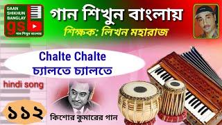 Chalte Chalte; Learn Music in Bangla; গান শিখুন বাংলায়; Gaan Shikhun Banglay