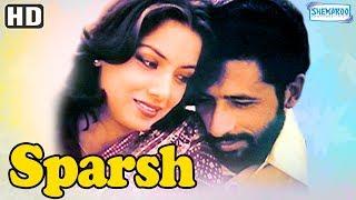Best Classic Movie 'Sparsh' (1980)(HD) Naseeruddin Shah - Shabana Azmi - Popular Hindi Film
