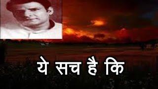 Dushyant Kumar 41: Ye Sach Hai Ki दुष्यंत कुमार 41: ये सच है कि