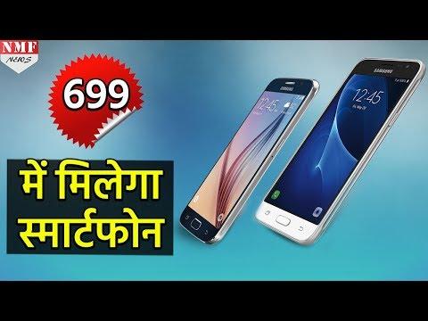 Jio Offer के साथ केवल 699 Rs में मिलेगा JiVi 4G Smartphone