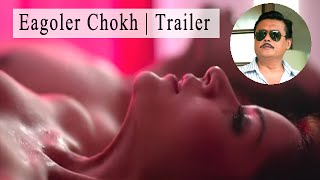 Eagoler Chokh Trailer Launch | Bengali Movie 2016 | Saswata | Payel | Arindam Sil