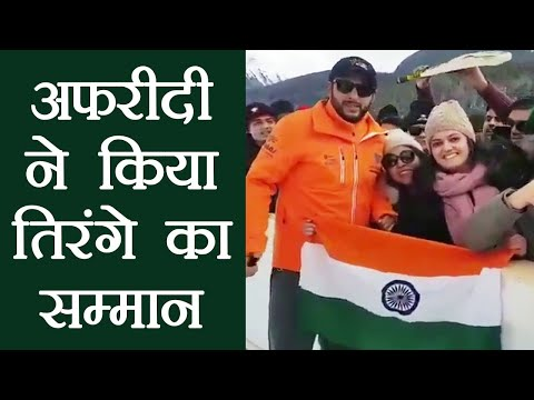 Shahid Afridi shows respect to Indian flag, Watch Video | वनइंडिया हिंदी - YouTube Alternative Videos Watch & Download