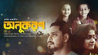 Anukoron-অনুকরণ |  Bangladeshi New Short Film 2018 |  Ayon Chaklader | Rakib Rabbani | Epic Presents