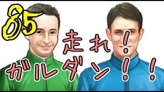 【ウイニングポスト8 2016】第85回~走れガルダン!!~【おっちー】