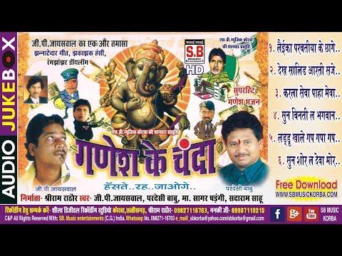 Xxx Mp4 गणेश के चंदा Cg Ganesh Bhajan New Hit Comady Chhattisgarhi Ganpati Song Hd Video 2017 Sb Music 3gp Sex