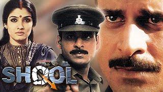 Shool - 1999 - Manoj Bajpai - Raveena Tandon - Full Movie In 15 Mins