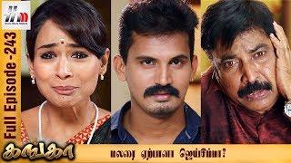 Ganga Tamil Serial | Episode 243 | 16 October 2017 | Ganga Latest Tamil Serial | Home Movie Makers