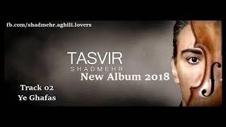 Shadmehr Aghili - Tasvir | Full Album 2018 آلبوم کامل شادمهر عقیلی تصویر