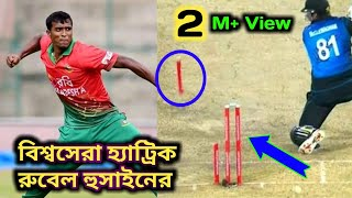 Hat-trick of rubel hossain