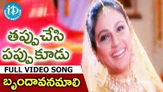 Tappuchesi Pappu Koodu Songs - Brundavanamali Video Song || Mohan Babu, Srikanth, Gracy Singh