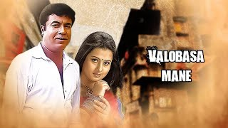 Valobasha Mane | Pita  Mathar Amanot (2016) | Full HD Movie Song | Manna | Purnima | CD Vision
