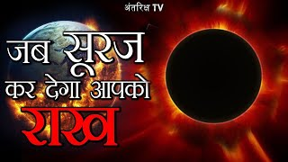 सूरज का ये काला चेहरा जो कर सकता है आपको तबाह This is How The Sun Can Destroy US!