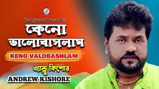 Keno Valobashlam - Andrew Kishore Video Song - Valo Achhi