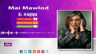 مي مولود الحقيقة - Mai Mawlod El Haqiqa