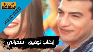 Ehab Tawfik - Sahrany / إيهاب توفيق - سحرانى