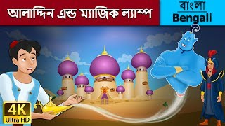 আলাদিন | Aladdin and the Magic Lamp in Bengali | Bangla Cartoon | Bengali Fairy Tales