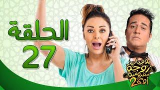 يوميات زوجة مفروسة أوي ج 2 HD - الحلقة ( 27 ) السابعة والعشرون بطولة داليا البحيرى / خالد سرحان