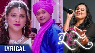 Gulabachi Kali | Song with Lyrics | Tu Hi Re | Swapnil Joshi | Amit Raj | Vaishali | Marathi Movie