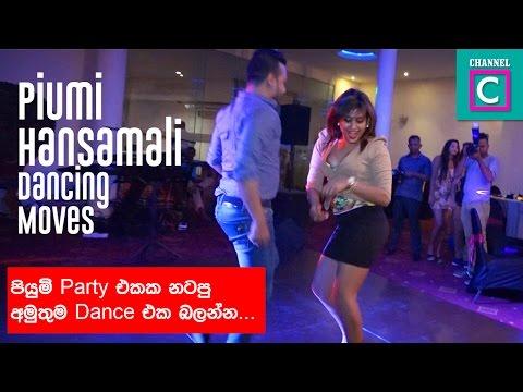 පියුමී Party එකක නටපු අමුතුම Dance එක බලන්න.#piumi hansamali#dancing#moves