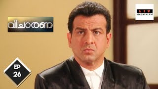 Adaalat - വിചാരണ -  A Naval Officer Is Accused - Ep 26