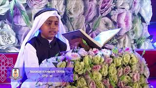 Qiraat Competition & Hifz Convocation 2018 II NAIMUR RAHMAN TAYEB II