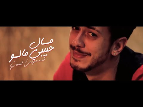 Saad Lamjarred Mal Hbibi Malou Official Music Video سعد لمجرد مال حبيبي مالو