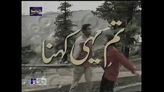 pakistani ptv tele world stn prime channel old classical play drama tum yahi kehna
