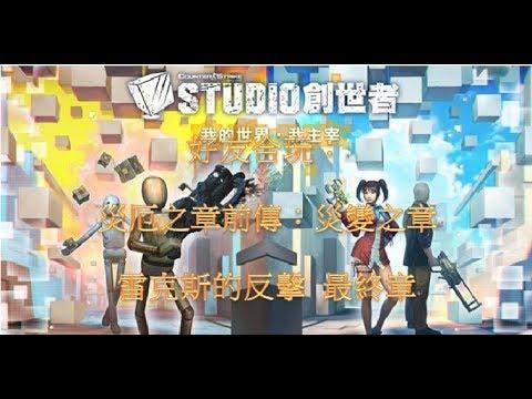 【CSO】studio模式 好友合玩:災厄之章前傳:[災變之章] 雷克斯的反擊 最終章