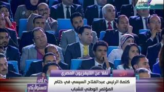 شاهد الرئيس السيسي يطلب من الحضور الخروج عن النص تعرف علي الاسباب