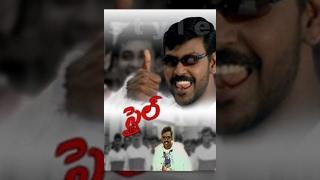 Style-2 Telugu Full Movie : Super Hit Telugu Movie