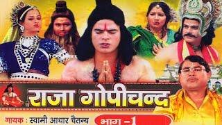 राजा गोपीचंद भाग 1 || Raja Gopichand Vol 1|| Swami Adhar Chaitanya ||  Hindi Kissa Kahani Lok Katha