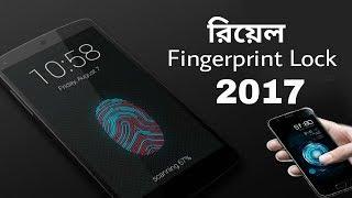 রিয়েল Fingerprint Lock 2017 | নতুন একটি Fingerprint Lock চুপ করে দেখে নিন | How to set Fingerprint