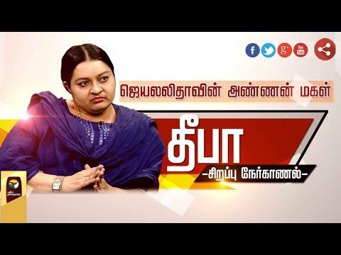 Exclusive Interview with Deepa Jayakumar Late CM Jayalalithaa s Niece Puthiya Thalaimurai TV
