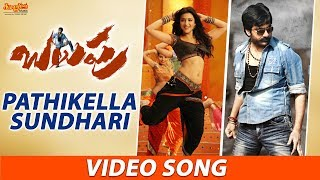 Balupu Full length Song | Pathikella Sundhari | Raviteja & Shruti Haasan | Offical