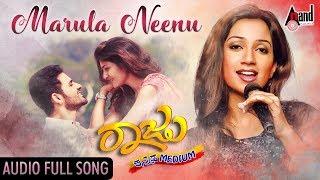 Raju Kannada Medium | Marula Neenu | Full Audio Song | Shreya Ghoshal | Kiran Ravindranath