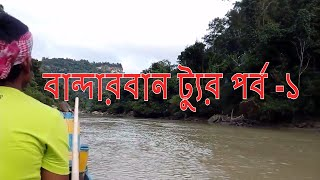 Tourism in Bangladesh   Bandarban Tour Part - 1   Amazing Nafakhum Waterfall Traveling  