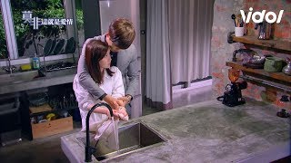(ENG SUB) Murphy's Law of Love (莫非 這就是愛情) EP14 - At-Home Date Ideas 心動的廚房 (back hug捲袖、下衣失蹤)|Vidol.tv