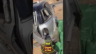 يصور سيارة خويه بعد الحادث