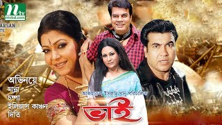 Bangla Movie: Bhai | Manna, Champa, Diti, Ilias Kanchan | Bangla Full Movie