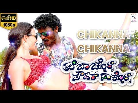 Chikkanna Chikkanna Kannada Song | 2016 Romantic Video Songs HD