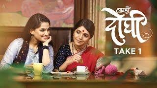 Aamhi Doghi आम्ही दोघी Take 1 - Latest Marathi Movies | Mukta Barve, Priya Bapat | 23rd Feb 2018