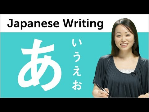 Learn Hiragana - Kantan Kana Lesson 1 Learn to Read and Write Japanese