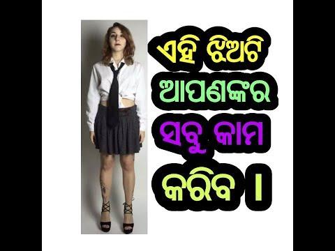 Xxx Mp4 Hindi Odia ଏହି ଝିଅଟି ଆପଣଙ୍କର ସବୁ କାମ କରିବ Odia Bia 3gp Sex