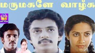 Marumagale Vazhga-Raguvaran,Subasini,S V Sekhar,Manorama,Mega Hit Tamil Full Movie