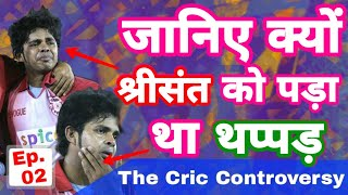 Watch Why Harbhajan Singh Slapped Sreesanth | IPL SlapGate | The Cric Controversy Ep. 02