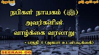 அகபா உடன்படிக்கை -பகுதி 6- நபிகள் நாயகம் (ﷺ)அவர்களின் வாழ்க்கை வரலாறு   Tamil Aalim Tv   Tamil Bayan