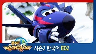 [출동 슈퍼윙스/Super Wings] 시즌2 제 2화 - 예티를 찾아서(부탄 편)