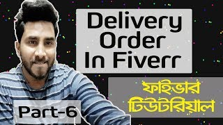 How to Successfully Delivery Your Order In Fiverr 2018 | Make Money From Fiverr  Bangla Tutorial